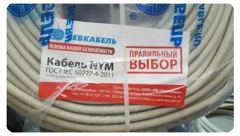 """Провод НУМ ГОСТ """"Севкабель"""""""